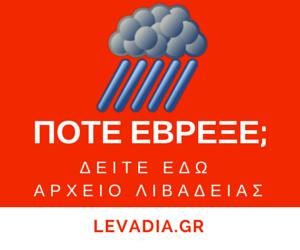 levadia.gr (1)